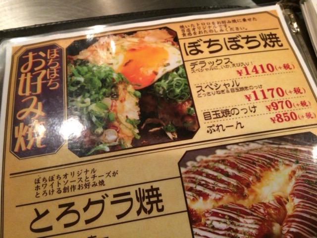 Okonomi bochibochi 5
