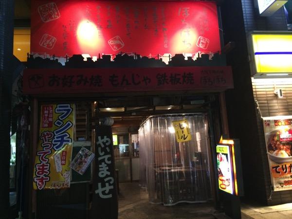 Okonomi bochibochi