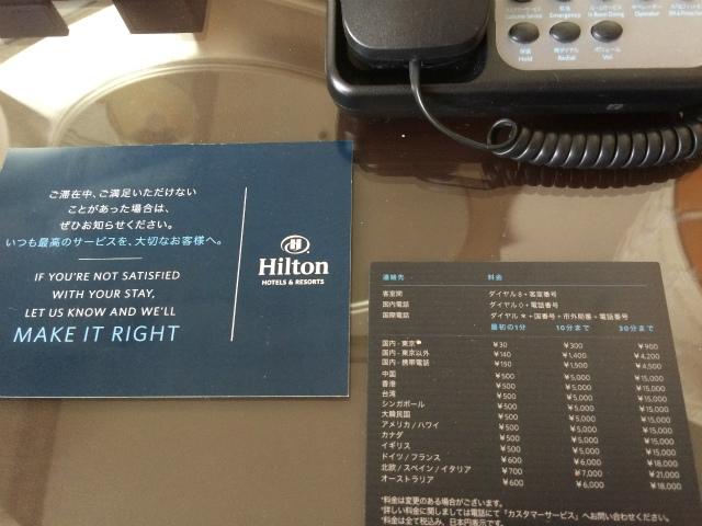 Hilton heya23