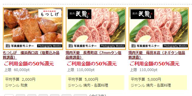 1回焼肉食べたら日本主要都市の飛行機の50%のマイルが貯まるって凄い