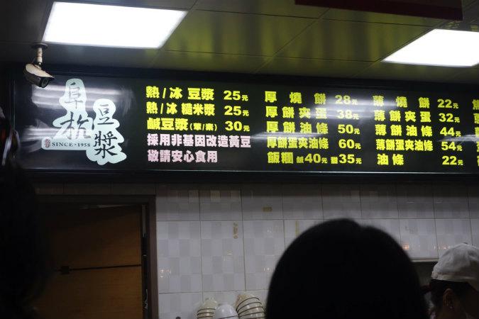 阜杭豆漿 レビュー