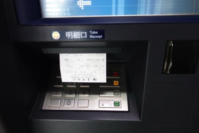 台湾 デビットカード 引き出す