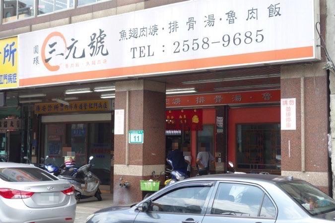 台湾 三元號 レビュー