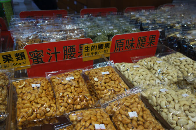 台湾 迪化街 レビュー