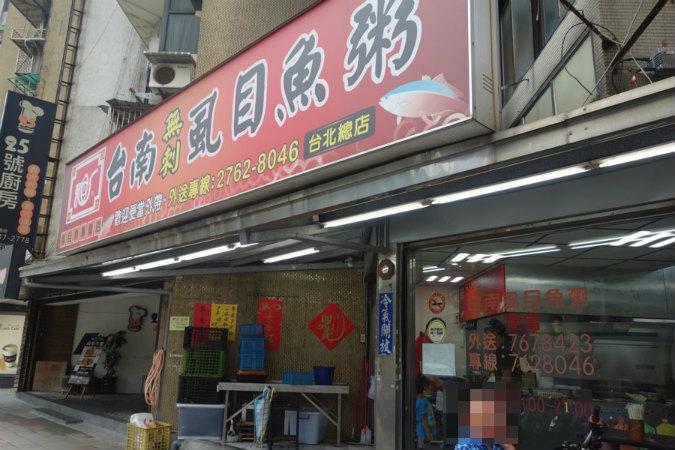 台南無刺虱目魚粥をレビュー