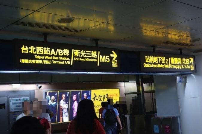 台北駅~桃園空港まで國光客運でバス移動する方法