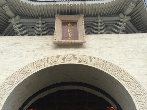 中正紀念堂をレビュー