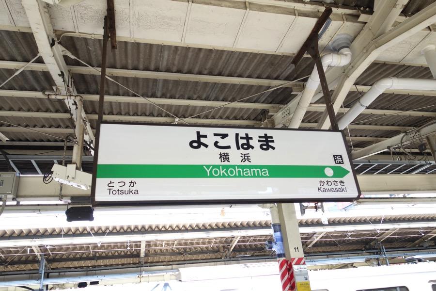 Yokohama narita1