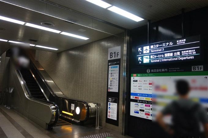 横浜 ヒルトン成田 行き方