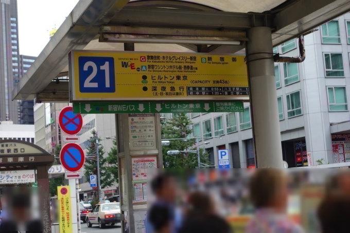ヒルトン東京 アクセス