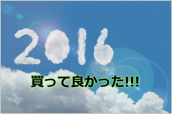 2016katteyokatta