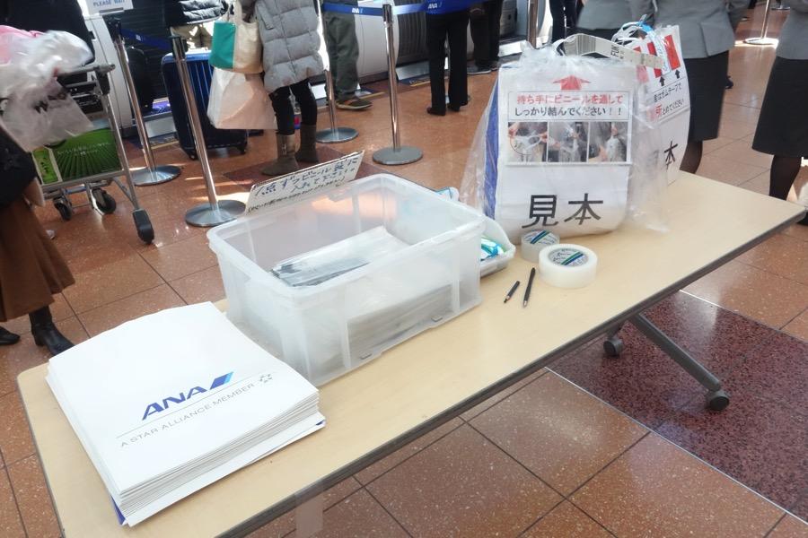 ANA Baggage Drop3