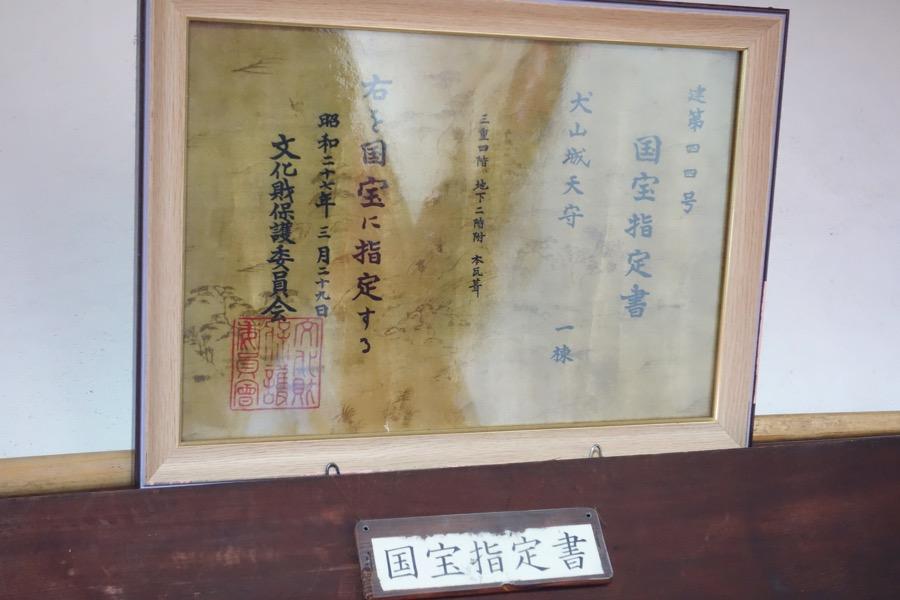 Inuyamazyo37