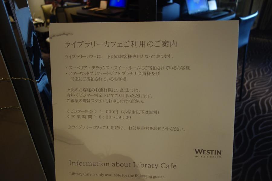 Westin cafe2