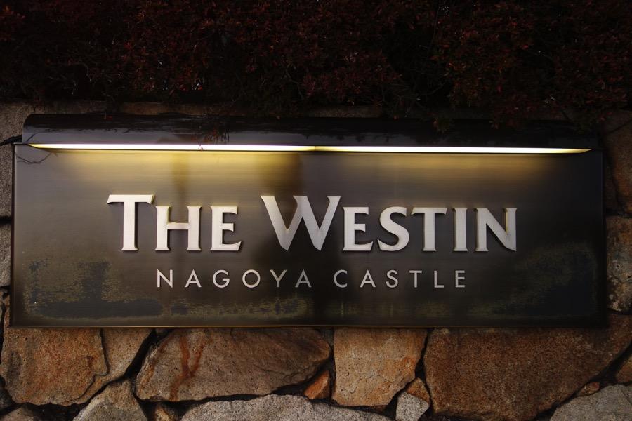 Westin nagoya gaikan7