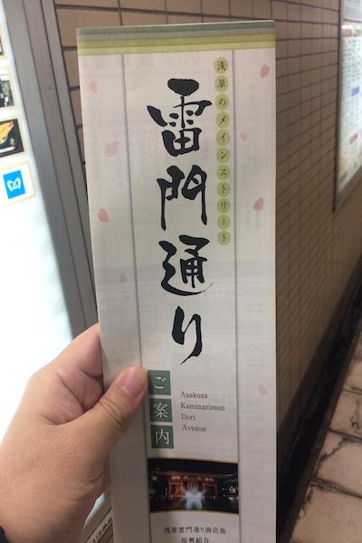 Asakusa sensouzi1