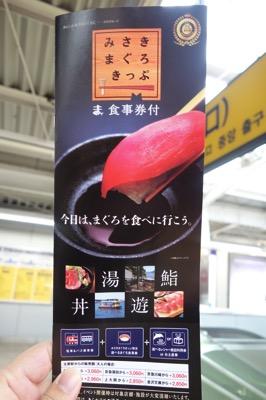 Misakimagurokippu3
