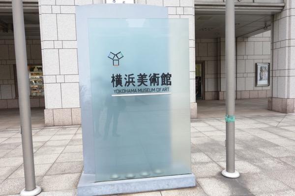 Yokohama bizyutukan4