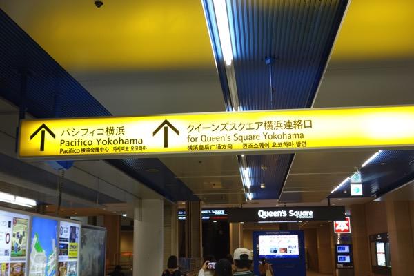 Yokohama minatomiraieki2