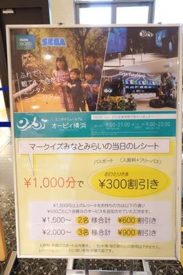 Yokohama oobii3