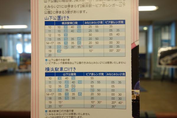 Yokohama siibasu10