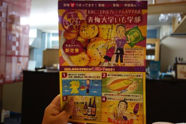 Tabika daigakuimo5