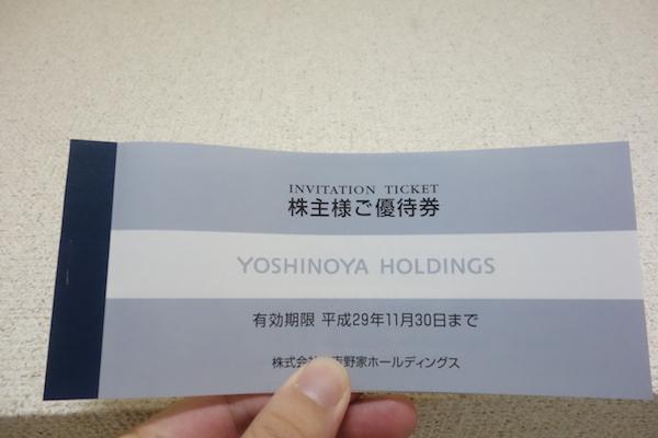 Yuutai yosinoya