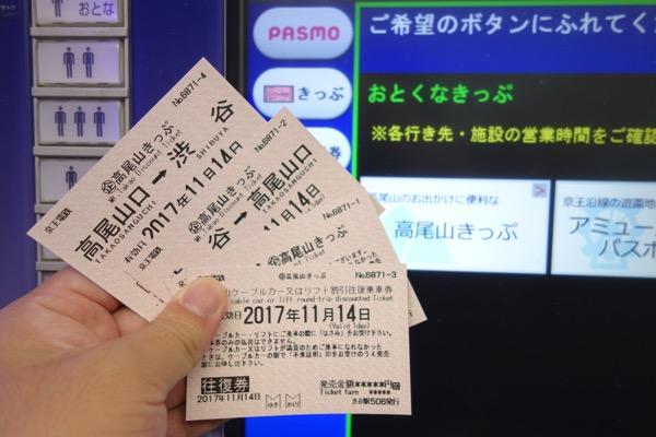 Takaosan 40sai 1