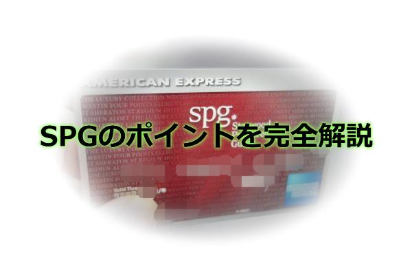 SPGのポイントを完全解説