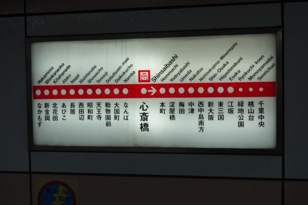 セントレジス大阪からのアクセスが便利