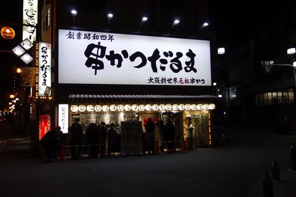 大阪、通天閣の串かつだるま1