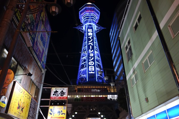 大阪、通天閣の串かつだるま2