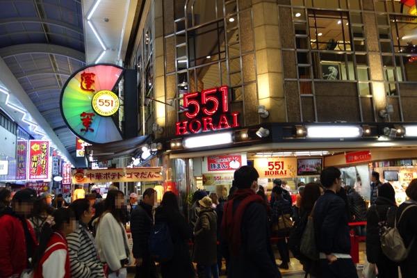 551の蓬莱戎橋本店1