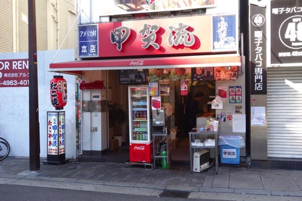 大阪、たこ焼き甲賀流1