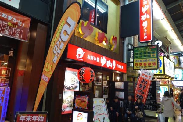 大阪、お好み焼きゆかり1