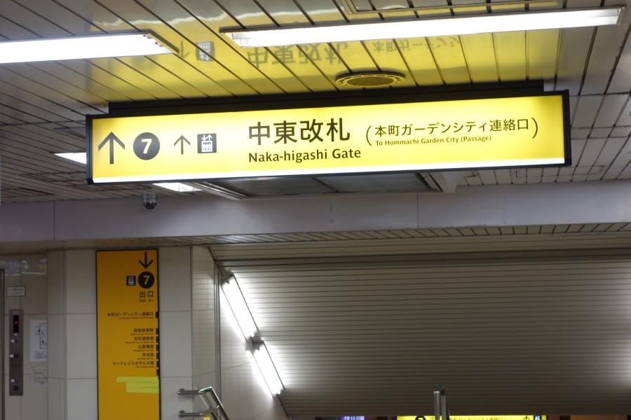 セントレジス大阪、アクセス2