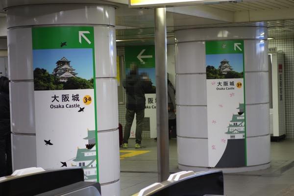 大阪城のアクセス1