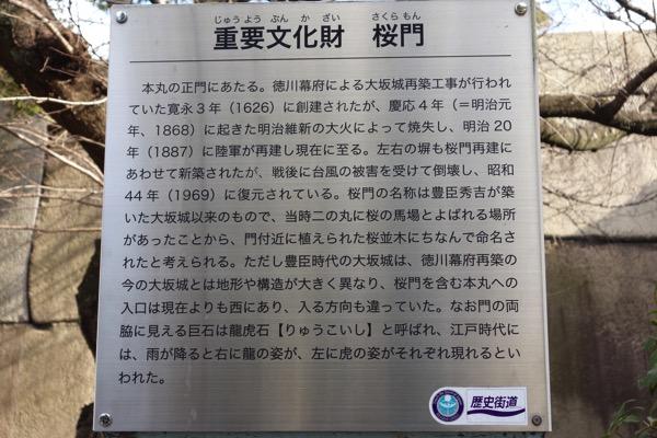 大阪城の門2