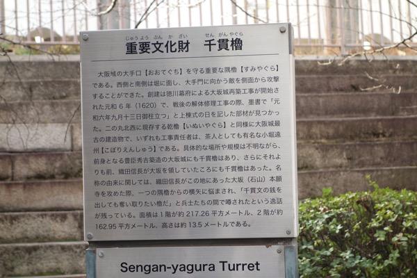大阪城の門5