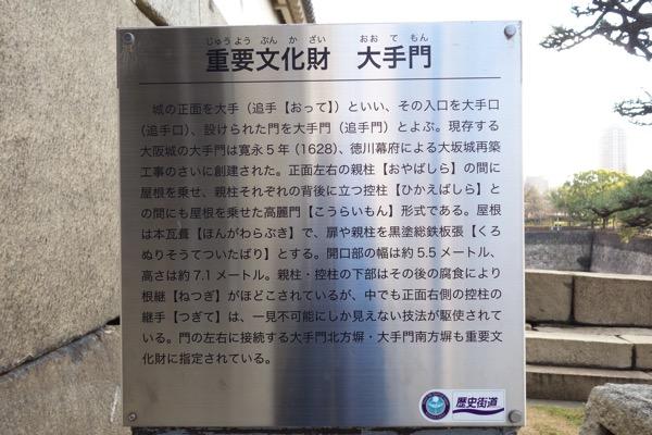 大阪城の門7