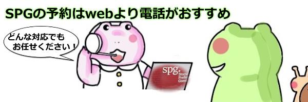 SPGの予約はwebより電話がおすすめ