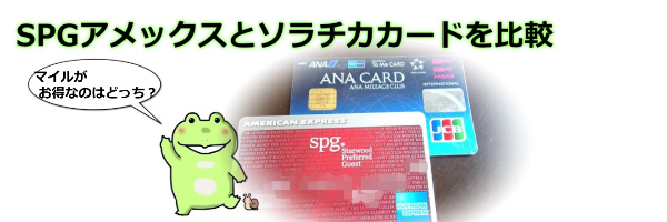 SPGアメックスとソラチカカードをマイルで比較