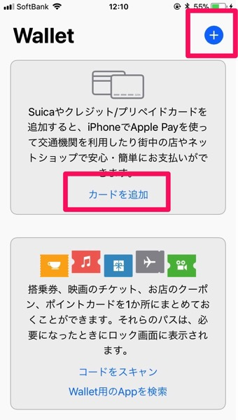 Apple Pay−SPGamex1
