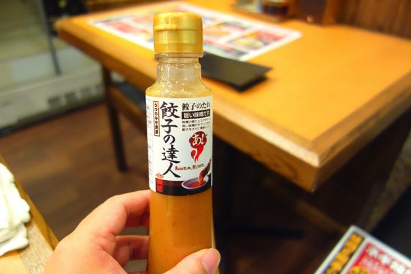 宇都宮餃子(青源)8