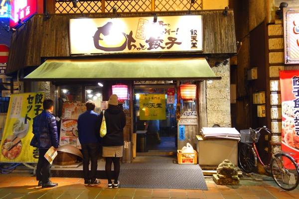 宇都宮餃子(餃天堂)1