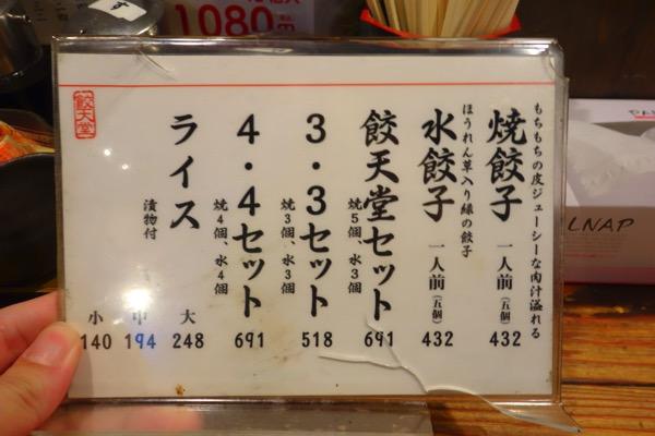 宇都宮餃子(餃天堂)2