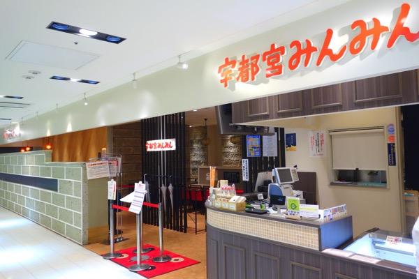 宇都宮餃子(みんみん)1
