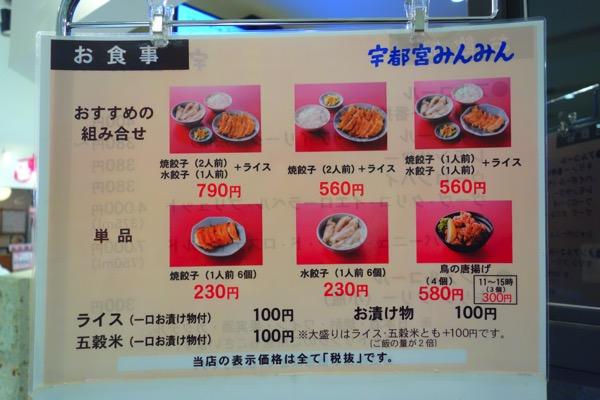 宇都宮餃子(みんみん)2