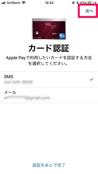 Apple Pay−SPGamex6