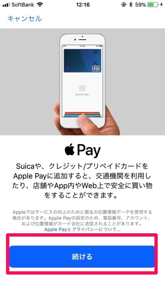 Apple Pay−SPGamex2